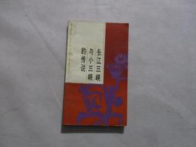 长江三峡与小三峡的传说