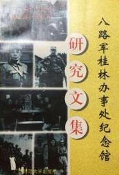 八路军桂林办事处纪念馆研究文集