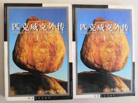 匹克威克外传 (上下两册全) 一版一印 白菜价看名著