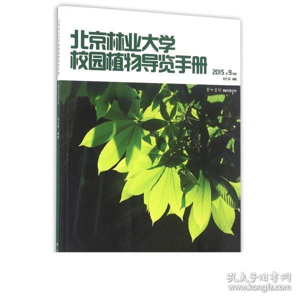 北京林业大学校园植物导览手册