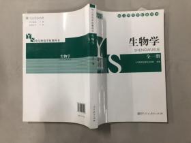 生物学 : 全一册