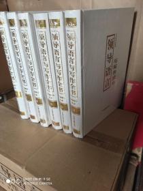 全新领导语言与写作全书全6卷