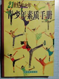 青少年素质手册
