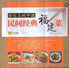 舌尖上的中国:民间经典福建菜