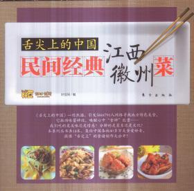 舌尖上的中国:民间经典江西徽州菜
