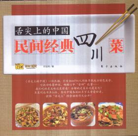 舌尖上的中国:民间经典四川菜