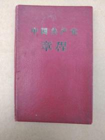 中国共产党章程(硬精装袖珍本,八大党章,1957年一版一印)