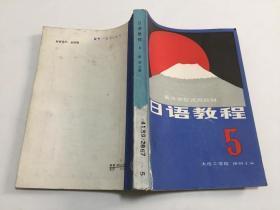 高等学校试用教材——日语教程(第5册)