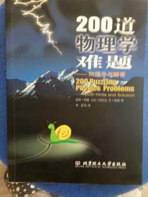 【正版包邮一手书】200道物理学难题