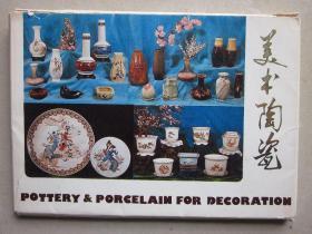 美术陶瓷画片