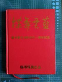 蝶舞云蓝——藏书票原作集