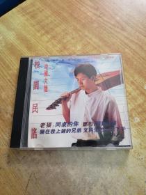 中国大陆校园民谣(1983—1994)(CD)(1张光盘)(有歌词单)