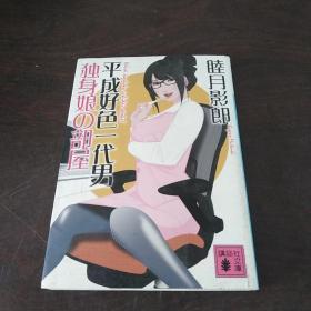 平成好色一代男 独身娘の部屋 (讲谈社文库,日文原版)