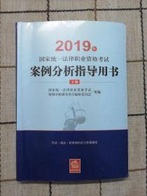 2019年国家统一法律职业资格考试案例分析指导用书下册