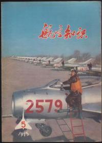 航空知识1975-5