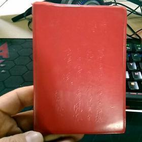 60开,红塑皮《毛主席诗词》。插图多