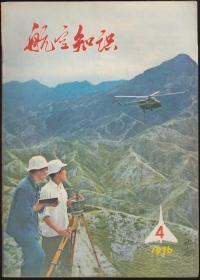 航空知识1976-4