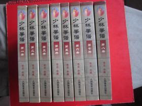 【全新未阅】少林拳谱 全8册(1-8册)8本全 少林原谱再印 德虔珍藏