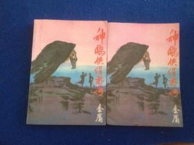 金庸 著  武侠小说 神雕侠侣前传(上下)华夏出版社