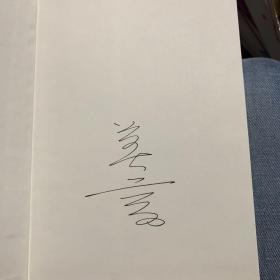 丰乳肥臀 莫言签名本 精装 一版一印