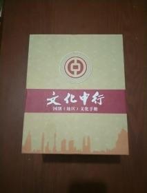 文化中行:国别(地区)文化手册:(22本全 带外盒)