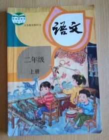 义务教育教科书 语文 二年级上册【2017年 人教版 有笔记】