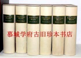 【全品】【全犊皮精装】【镶犊皮函套】【书顶刷金】慕尼黑纪念版《谢林哲学选集》6册 SCHELLING: WERKE NACH DER ORIGINALAUSGABE IN NEUER ANORDNUNG IN 6 BÄNDEN