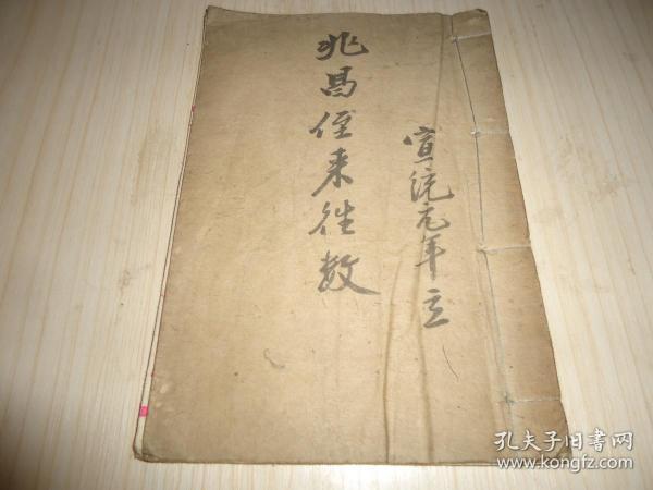 宣統元年廣東某商號交易往來收支賬簿*《兆昌侄來往數》*一冊全