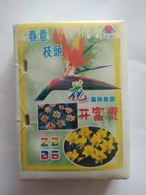 天润牌----2006年百科台历【未拆封、未使用】
