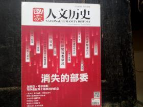 国家人文历史2014.9