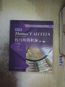 托马斯微积分(第11版)(影印版)(下册)