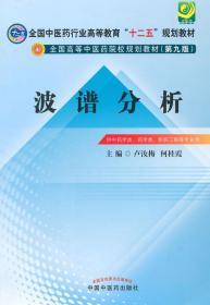正版 波谱分析(第九版) 卢汝梅 何桂霞 中国中医药出版社 9