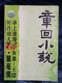 《章回小说》2006年第6期  总第176期.