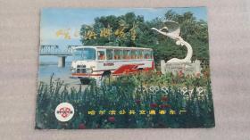 哈尔滨牌客车(图录、技术参数)非常罕见