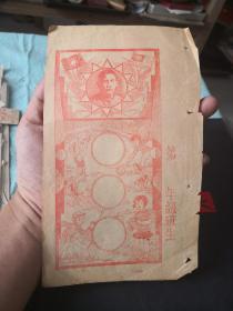 民国老纸一张