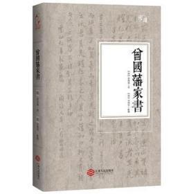 正版全新现货 曾国藩家书