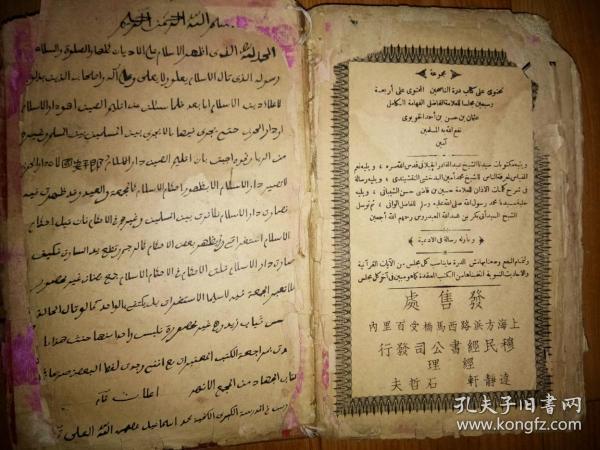 民国上海穆民经书公司大开本精装阿拉伯文字经书全一厚册。