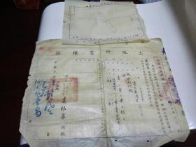 民国三十七年江苏省无锡县土地所有权状及无锡市土地所有权状附图