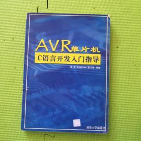 AVR单片机C语言开发入门指导