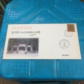 纪念解放一江山战役胜利四十五周年纪念封