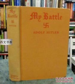 珍贵,1937年美国出版,希特勒著《我的战斗》精装24开,297页。