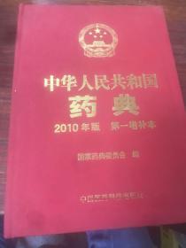 中华人民共和国药典:第一增补本
