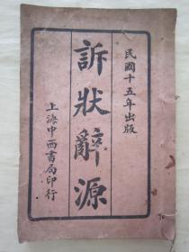 稀見民國老版線裝石印法律文獻《訴狀辭源》,32開線裝一冊。上海中西書局 民國十五年(1926)三月,線裝石印刊行。內述大量民國時期法律訴狀寫法及格式,極具研究及版本價值。版本罕見,品如圖!