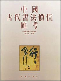 中国古代书法价值汇考