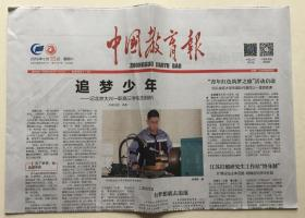 中国教育报 2019年 6月15日 星期六 第10757期 今日4版 邮发代号:81-10