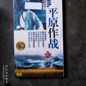 平原作战京剧CD