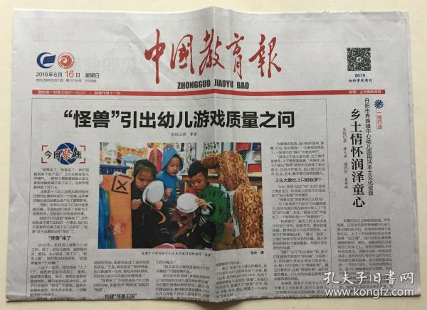 中国教育报 2019年 6月16日 星期日 第10758期 今日4版 邮发代号:81-10