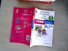 小学英语随堂阅读60篇(3年级)