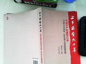 上下求索九十年:中国共产党建党以来马克思主义中国化、时代化和大众化的探索历程