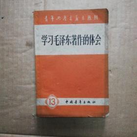 学习毛泽东著作的体会